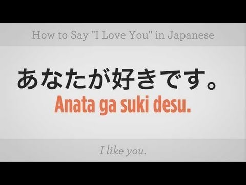 What is i love you in japanese