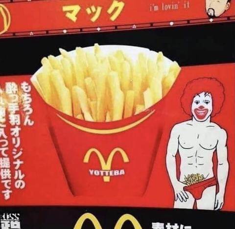 Ronald mcdonald having sex funny jokes picture