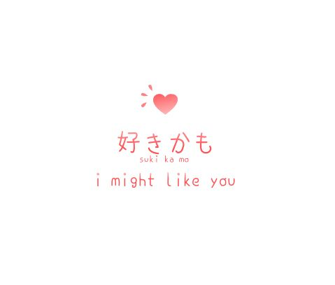 What is i like you in japan