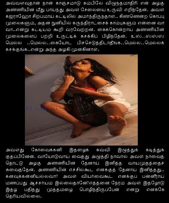 Fucking stories in tamil to read free