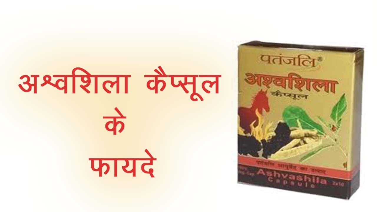 Patanjali products for sex problem in hindi